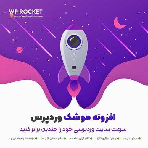 افزونه WP ROCKET بهترین افزونه برای افزایش سرعت سایت وردپرس (فارسی و اورجینال)